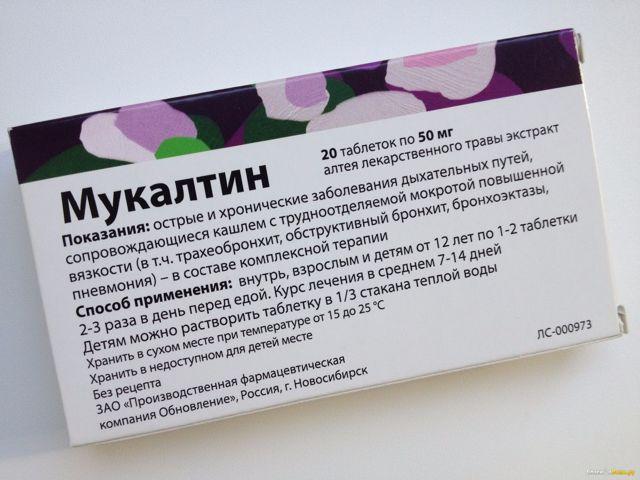 Чем лечить ларингит у детей - лучшие лекарства, сиропы и препараты для ребенка