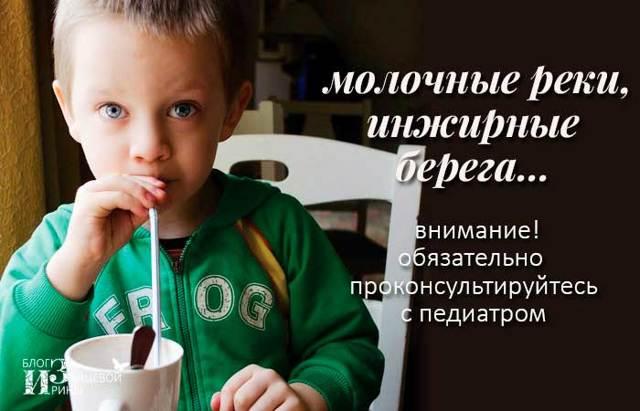 Инжир с молоком от кашля – рецепт приготовления для детей и взрослых