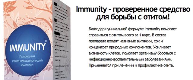Капли для иммунитета