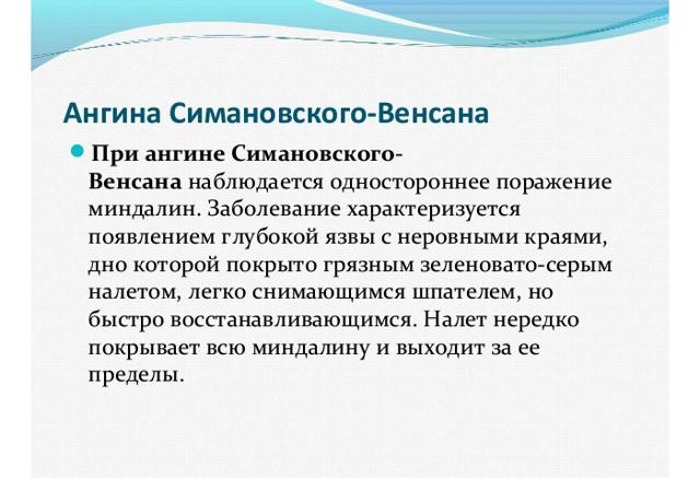 Ангина Симановского (Венсана) или язвенно-пленчатный тонзиллит