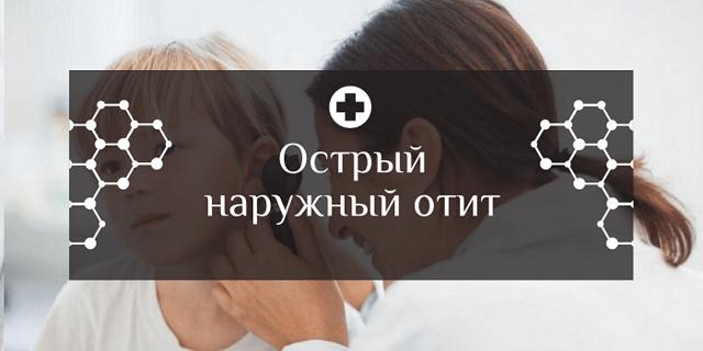 Острый отит у детей - симптомы и лечение воспаления уха у ребенка