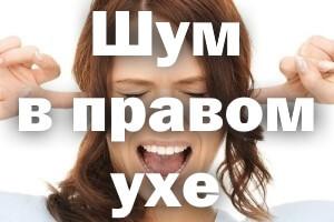 Постоянный шум в ушах – причины и лечение левого и правого уха