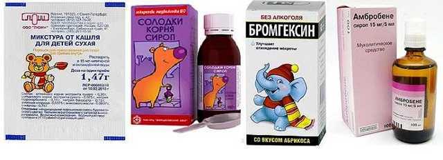 Сироп от кашля для детей до 1 года (грудничкам и новорожденным)
