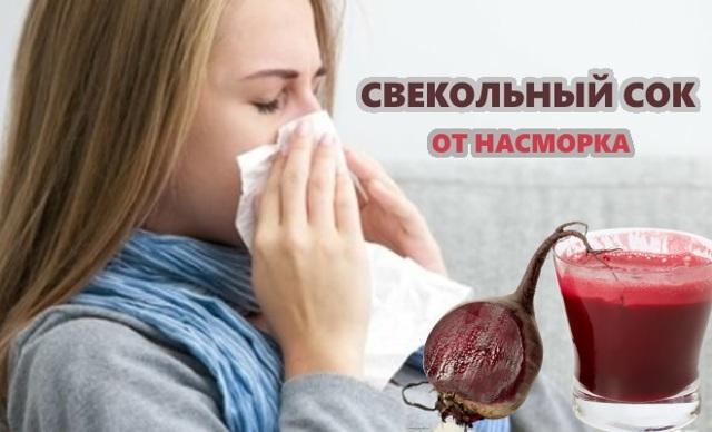 Сок свеклы от гайморита в нос - рецепт и методы лечения