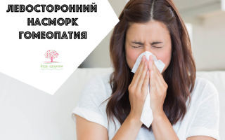 Гомеопатия от насморка у взрослых - капли, средства и препараты