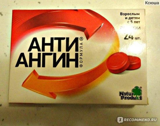 Таблетки для рассасывания при ангине (леденцы)