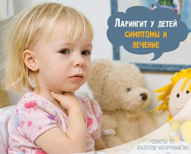 Симптомы ларингита у детей – первые признаки и проявления у ребенка