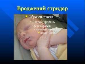 Что такое врожденный стридор гортани у детей и его лечение