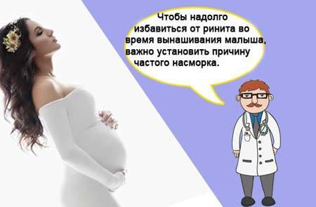 Какие капли можно беременным при заложенности носа