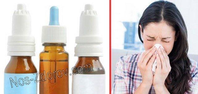 Как и чем лечить желтые сопли и выделения из носа у взрослого