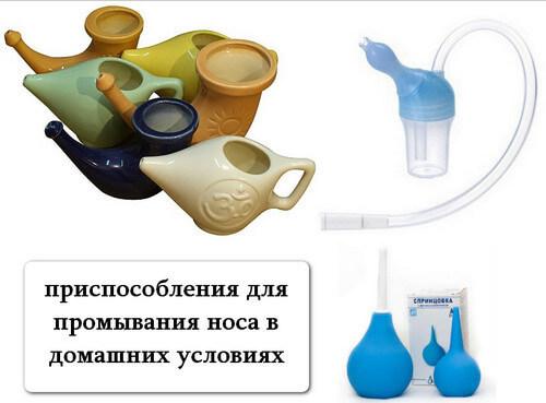 Промывание носа при гайморите в домашних условиях - как правильно почистить