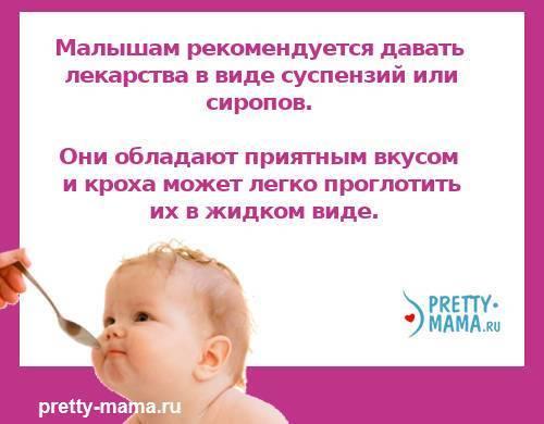 Кашель у годовалого ребенка - лечение детей 1 года