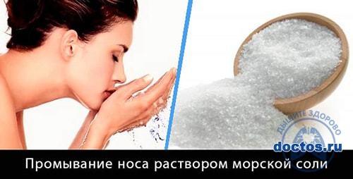 Как правильно промывать и полоскать нос морской солью