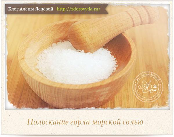 Полоскание горла солью – как можно это делать соленой водой