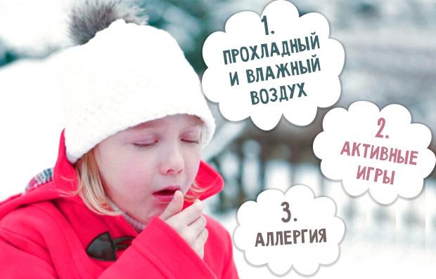 Можно ли гулять с ребенком при кашле зимой и летом