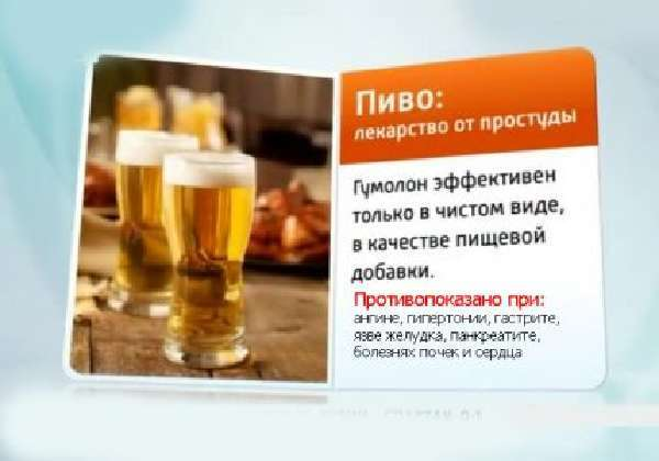 Горячее и теплое пиво от горла – как лечить боль