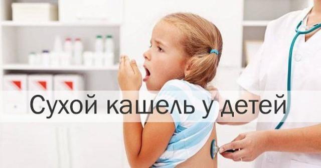 Сухой кашель у ребенка – причины появления у детей