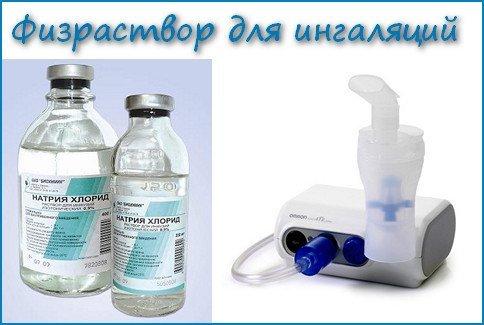 Как правильно промывать нос физраствором в домашних условиях