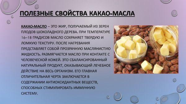 Масло какао от кашля – как принимать детям и взрослым