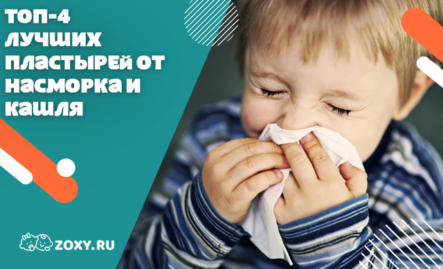 Пластырь от кашля для детей – как правильно применять