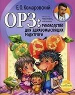 Доктор Е.О. Комаровский — ангина и ее лечение